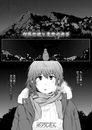 【エロ漫画】女体化娘と星空の告白 (ポリウレたん)のトップ画像