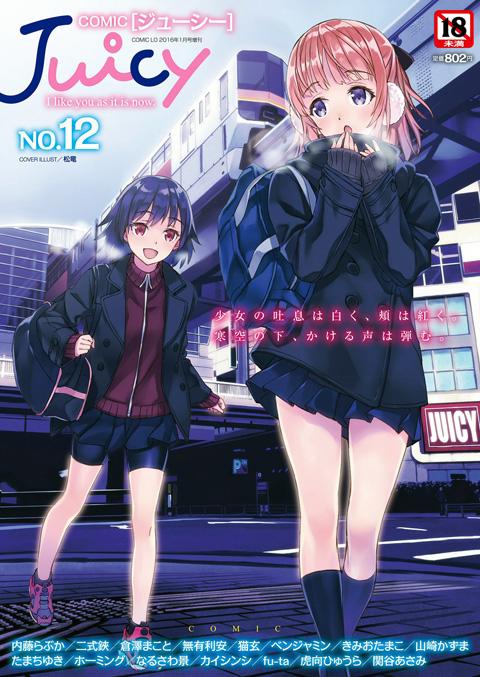 【エロ漫画】COMIC Juicy 【NO.12】のトップ画像