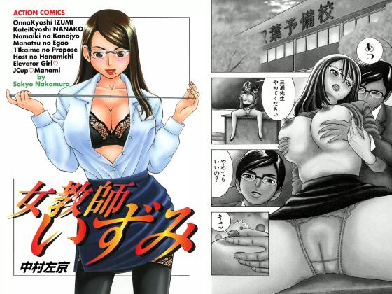 【エロ漫画】女教師いずみのトップ画像