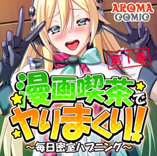 【エロ漫画】漫画喫茶でヤりまくり! 〜毎日密室ハプニング〜 【第1巻】のトップ画像