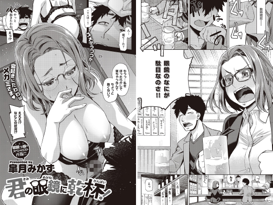 【エロ漫画】君の眼鏡に乾杯!【単話】のアイキャッチ画像