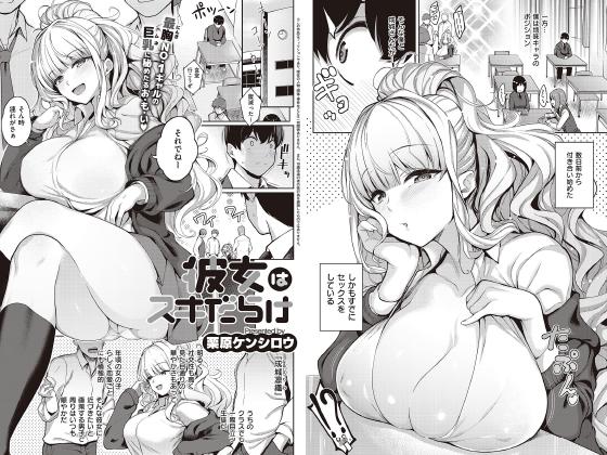 【エロ漫画】彼女はスキだらけ【単話】のアイキャッチ画像