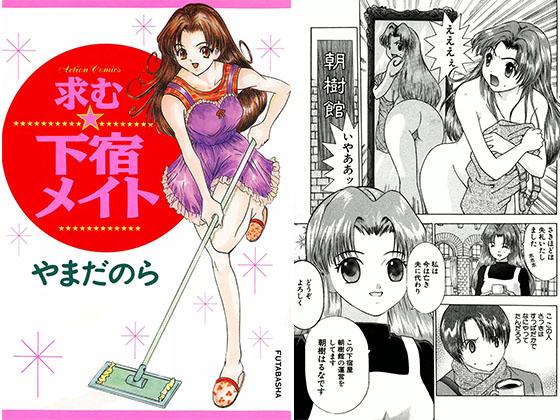 【エロ漫画】求む☆下宿メイトのトップ画像