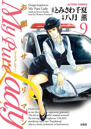 【エロ漫画】My Pure Lady 【9】のアイキャッチ画像