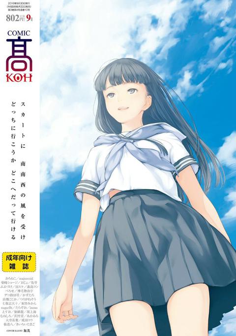 【エロ漫画】COMIC 高 2016年9月号 【Vol.10】のアイキャッチ画像