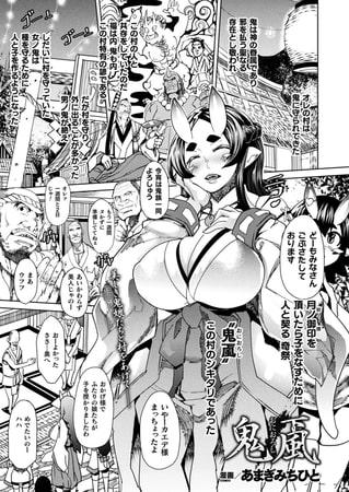 【エロ漫画】鬼颪 【単話】のトップ画像