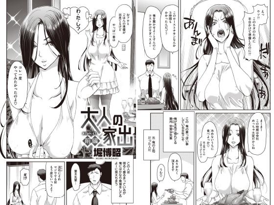 【エロ漫画】大人の家出 前編【単話】のトップ画像
