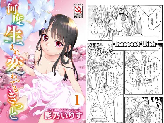 【エロ漫画】何度生まれ変わってもきっと(分冊版) 【Innocent Wish】のトップ画像