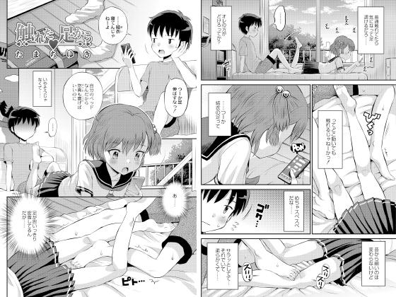 【エロ漫画】触れた足からのトップ画像