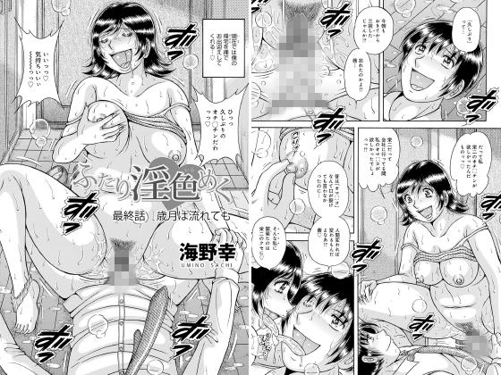 【エロ漫画】ふたり淫色めく 最終話 歳月はながれても…【単話】のアイキャッチ画像