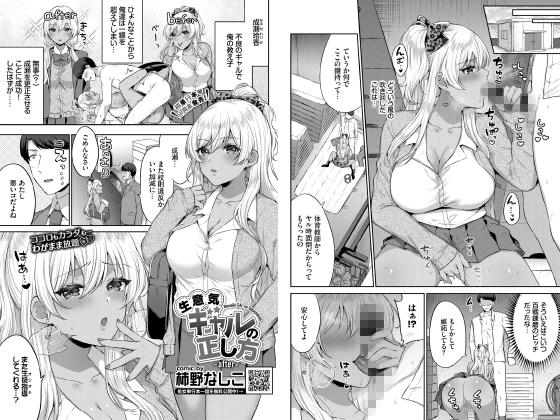 【エロ漫画】生意気ギャルの正し方 -after-【単話】のアイキャッチ画像