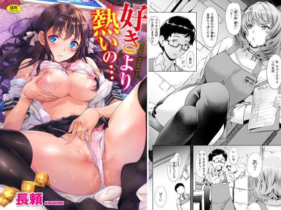 【エロ漫画】好きより熱いの…のアイキャッチ画像