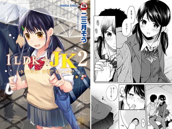【エロ漫画】1LDK+JK いきなり同居?密着!?初エッチ!!?第2集【合本版】のアイキャッチ画像